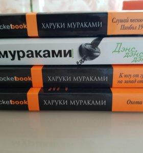 Книги Х.Мураками