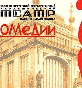 Билеты в театр им.Акимова