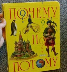 Энциклопедия почему и потому детская познавательн