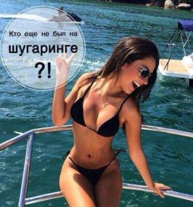 ШУГАРИНГ-САХАРНАЯ ДЕПИЛЯЦИЯ.