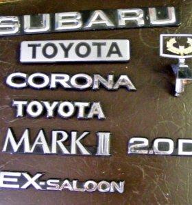 Эмблемы автомобилей с названием марок.