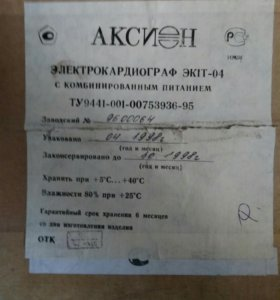 АКСИОН Электрокардиограф ЭК1Т-04