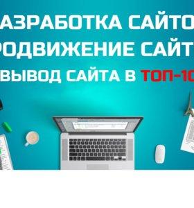 Разработка сайта / SEO продвижение сайта