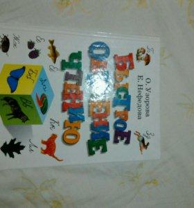 Детский книга