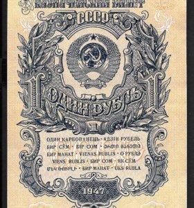 1 рубль 1947 год