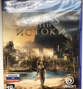 Assassins Creed Истоки (Origins) PS4