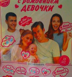 Набор для фотосессии с рождением девочки