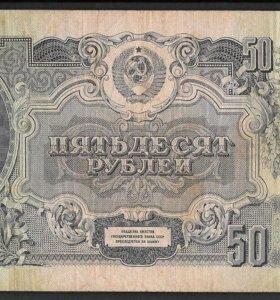 50 рублей 1947 год