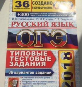 ОГЭ Русский язык