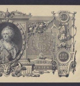100 рублей 1910 год