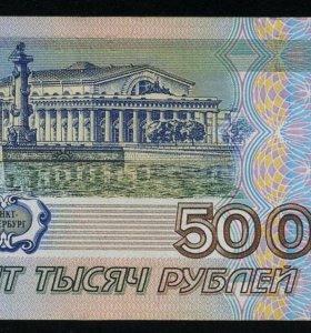 50000 рублей 1995 год