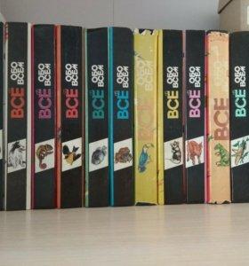 Энциклопедии все обо всем 14 томов