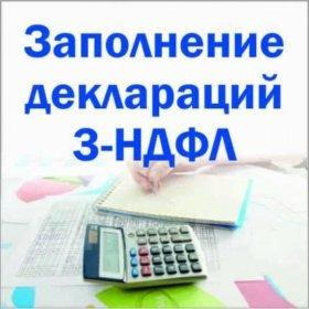 3 ндфл (социального вычета)