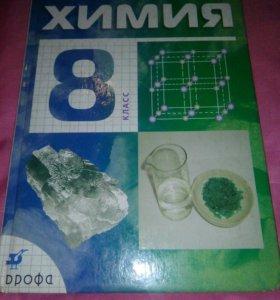 Химия 8 класс (2009 г)