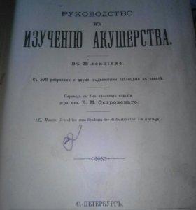Антикварная книга 1905 года