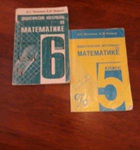 Книги разных классов