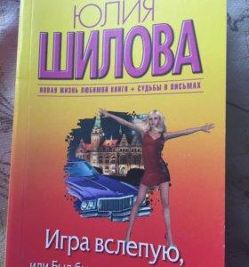 Книги Юлии Шиловой
