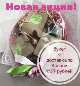 Подарок с доставкой