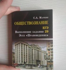 Справочники для обществознания