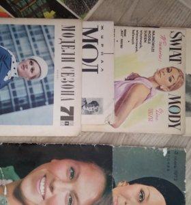 Журналы мод 1966-67-68-70-71-72-74.-годы.