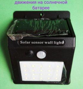 LED светильник на солнечной батарее с подарком