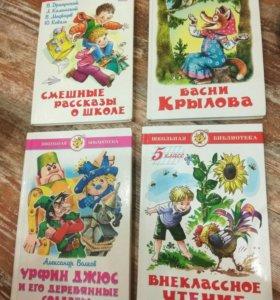 """Книги из серии """"Школьная библиотека"""""""