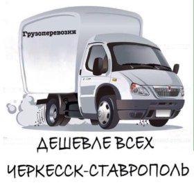 Черкесск-Ставрополь