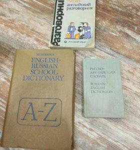 Английский язык. Словари, разговорник