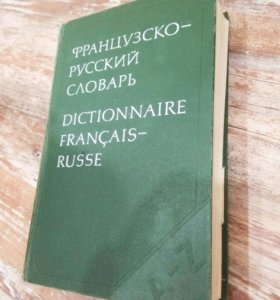 Французский язык. Словарь. Грамматика.