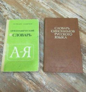 Русский язык. Словари.