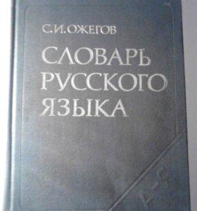 Словарь русского языка С. Ожогов С. И. Москва 1977