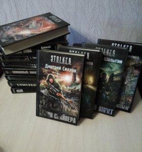 Книги S.T.A.L.K.E.R. (Сталкер)