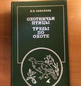 Книга для Охотника