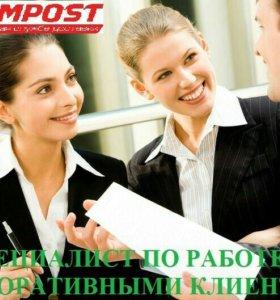 Специалист по работе с корпоративными клиентами