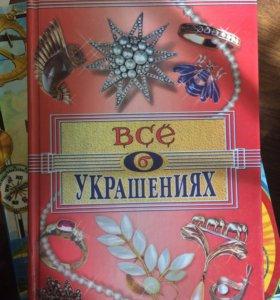 Книга 'все об украшениях '
