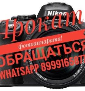 Прокат фотоаппарата
