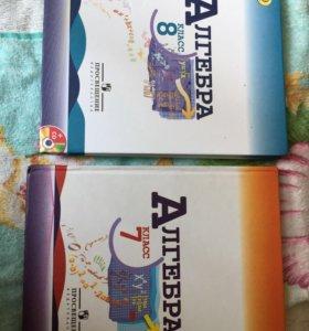 Алгебра 7 и 8 класс