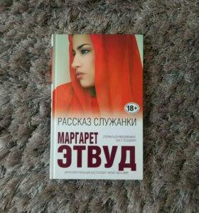 """Книга """"Рассказ служанки"""" Маргарет Этвуд"""