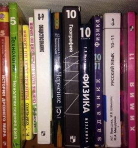 Учебники 5,8-9,9,10-11, 11 химия физика учебник