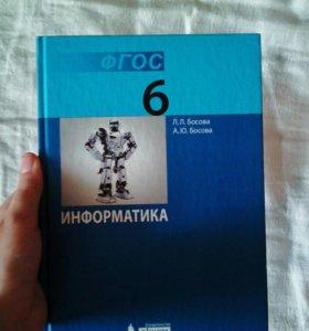 Информатика, 6 класс, Л.Л.Босова