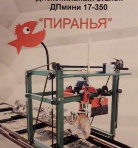 """Дископильный станок ДП мини 17-350 """"Пиранья"""""""
