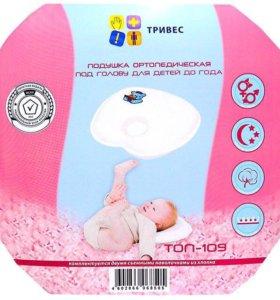 Ортопедическая подушка для детей до года