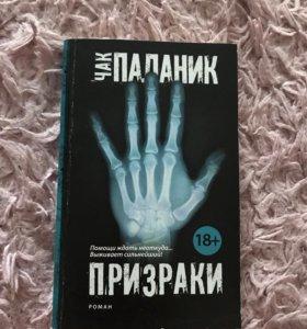 Книга «Призраки» Чак Паланик