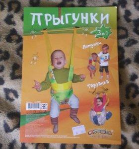 Прыгунки тарзанка - детские