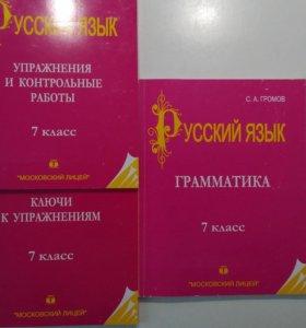 Сборник Русский язык 7 класс