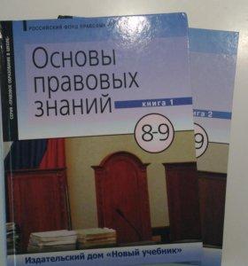 Учебники Основы правовых знаний 8-9 класс