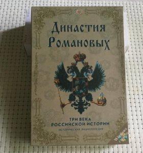 Мультимедийный альбом Династия Романовых