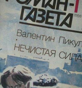Роман - газета 1991 г.