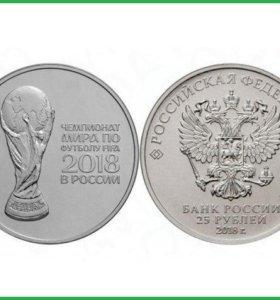 Монета 25 рублей ЧМ по футболу 2018 года в России