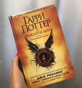 Книга «Гарри Поттер и проклятое дитя» ⚡️
